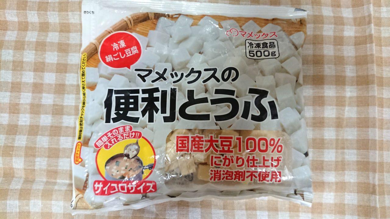 おうちコープの豆腐