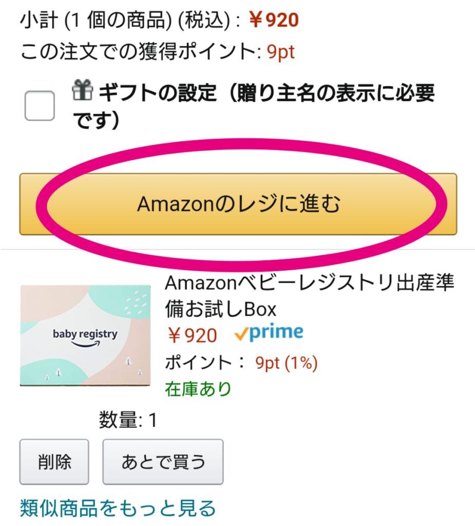 Amazonベビーレジストリ出産準備box