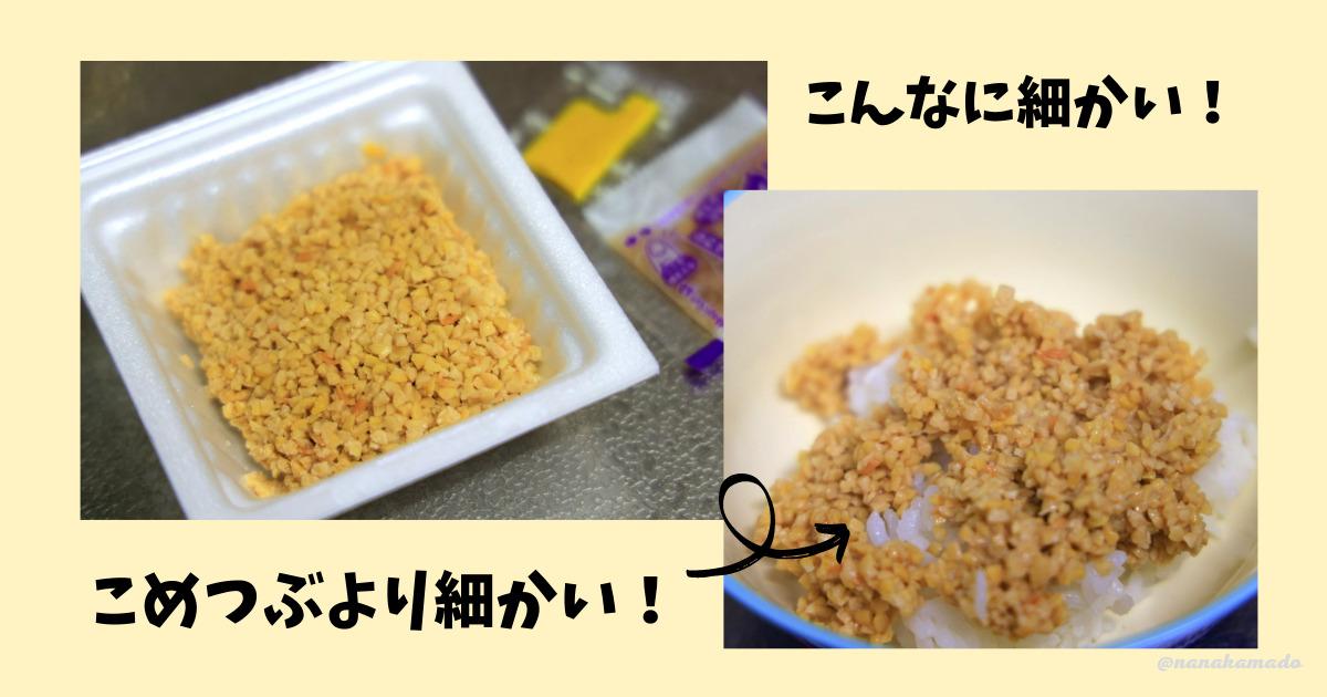 細かい刻み納豆