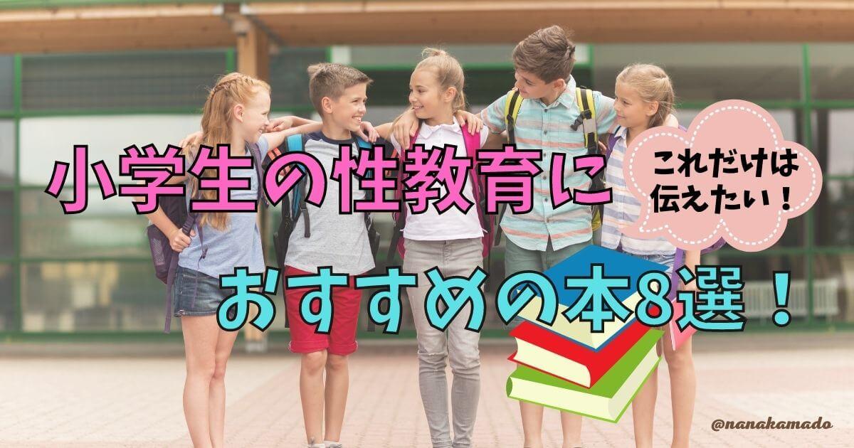 小学生の性教育