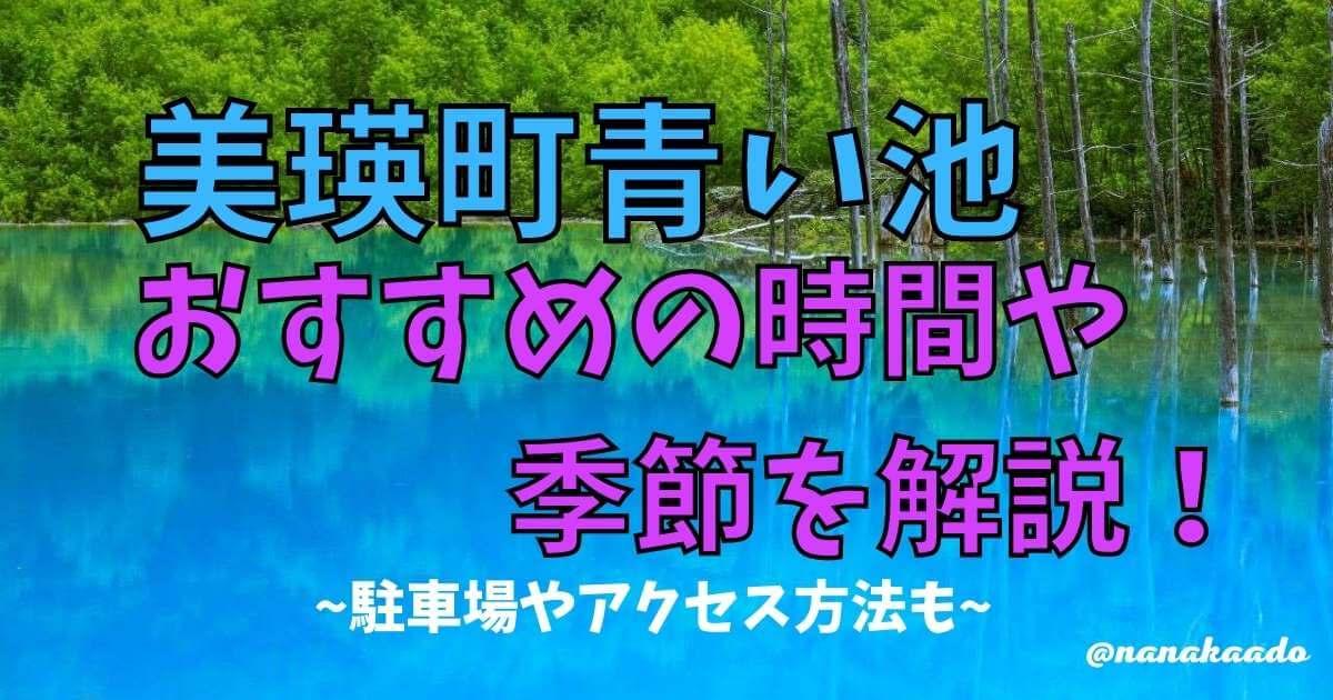 美瑛町青い池