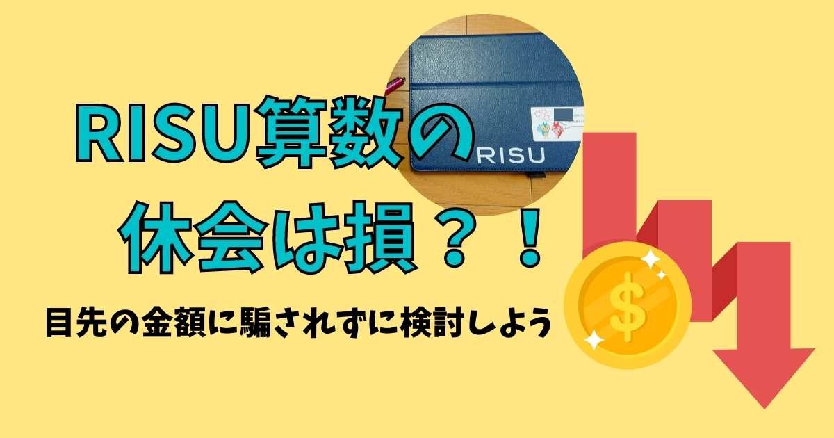 RISU算数の休会は損?!