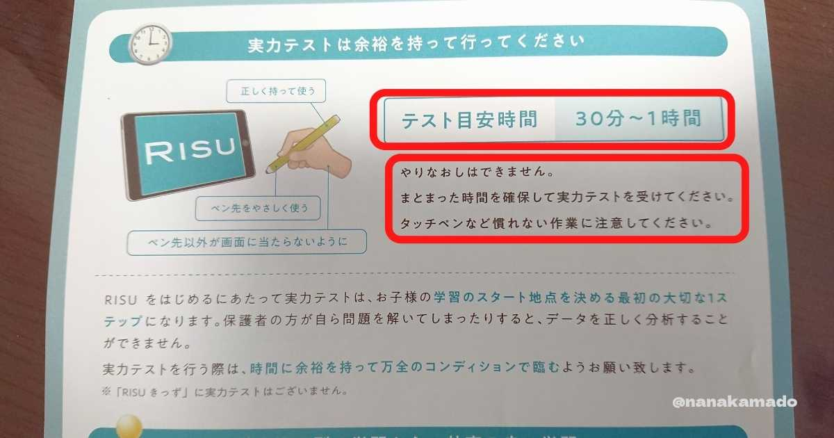RISU算数実力テストの注意事項